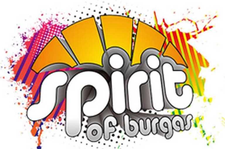 Без Spirit of Burgas тази година
