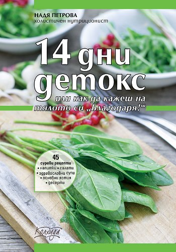 cover-14dnidetoks2
