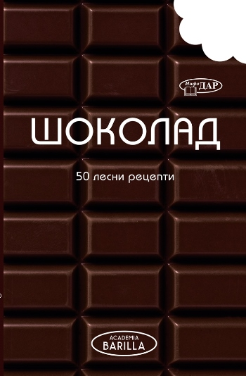 Chocolade_Cover-BG-Front_1