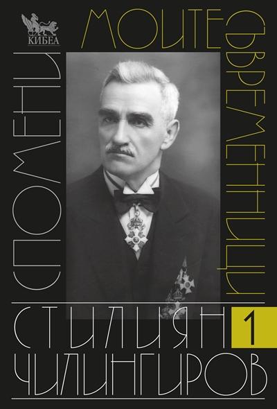 cover Chilingirov_1
