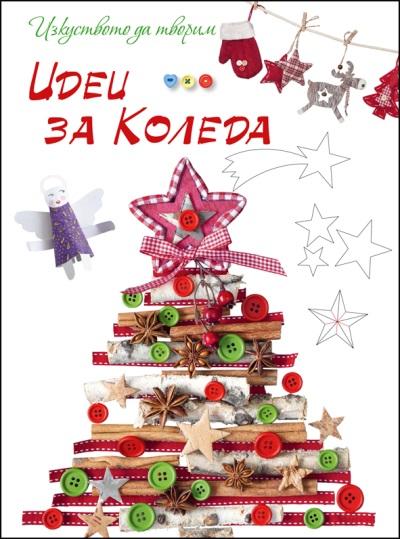Natale_Cover_BG_Front (5cm)1