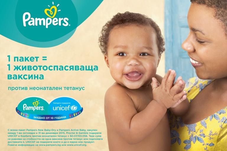 Pampers UNICEF key visual