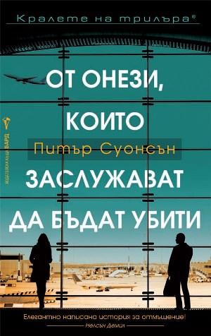 ot_onezi_koito_zaslujavat-bard_1