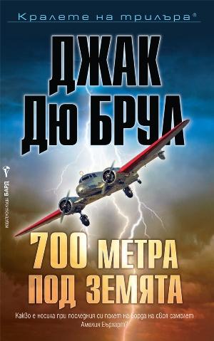 700 metra_1